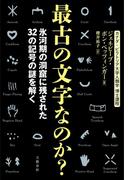 最古の文字なのか? 氷河期の洞窟に残された32の記号の謎を解く(文春e-book)