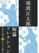 池波正太郎短編コレクション7金ちゃん弱虫