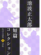 池波正太郎短編コレクション6逆転