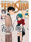 Comic ZERO-SUM (コミック ゼロサム) 2017年1月号