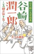 ほろ酔い文学談義 谷崎潤一郎~その棲み家と女~