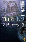 【期間限定価格】硝子細工のマトリョーシカ(講談社ノベルス)