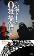 【期間限定価格】原爆ドーム 0磁場の殺人(講談社ノベルス)