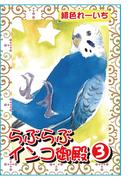 らぶらぶインコ御殿 3【分冊版】(ペット宣言)