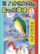 ミノオさんちの鳥っこ事情1(ペット宣言)