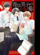 【期間限定50%OFF】書店男子の偏愛(YLC)