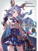 グランブルーファンタジー6(ファミ通文庫)