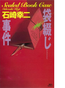【期間限定価格】袋綴じ事件(講談社ノベルス)