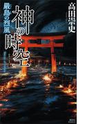 【期間限定価格】神の時空 ―嚴島の烈風―(講談社ノベルス)