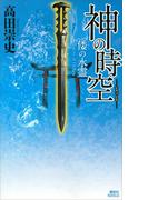 【期間限定価格】神の時空 ―倭の水霊―(講談社ノベルス)
