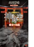 【期間限定価格】神の時空 ―鎌倉の地龍―(講談社ノベルス)