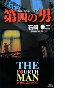 【期間限定価格】第四の男(講談社ノベルス)