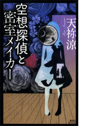 【期間限定価格】空想探偵と密室メイカー(講談社ノベルス)