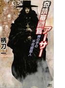【期間限定価格】奇蹟審問官アーサー 神の手の不可能殺人