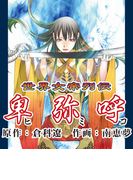 卑弥呼~世界女帝列伝(25)