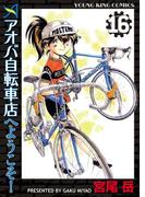 アオバ自転車店へようこそ!(16)(YKコミックス)