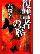 【期間限定価格】復讐者の棺(講談社ノベルス)