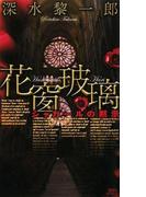 【期間限定価格】花窗玻璃 シャガールの黙示(講談社ノベルス)
