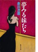 夢みる妹たち(集英社文庫)