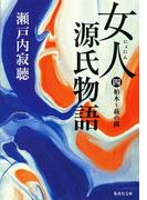 女人源氏物語 第四巻(集英社文庫)