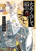大あくびして、猫の恋 猫の手屋繁盛記(集英社文庫)