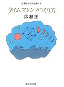 タイムマシンのつくり方(広瀬正小説全集6)(集英社文庫)