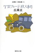 T型フォード殺人事件(広瀬正小説全集5)(集英社文庫)
