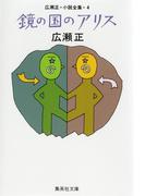 鏡の国のアリス(広瀬正小説全集4)(集英社文庫)