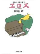 エロス(広瀬正小説全集3)(集英社文庫)