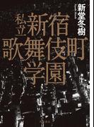 【期間限定価格】私立 新宿歌舞伎町学園(角川書店単行本)