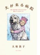 犬が来る病院 命に向き合う子どもたちが教えてくれたこと(角川書店単行本)