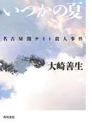 いつかの夏 名古屋闇サイト殺人事件(角川書店単行本)