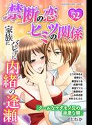 禁断の恋 ヒミツの関係 vol.52(秋水社/MAHK)