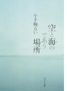 空と海のであう場所(ポプラ文庫)