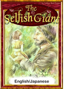 The Selfish Giant 【English/Japanese versions】