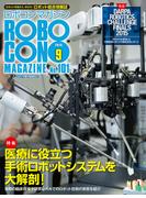 ROBOCON Magazine 2015年9月号