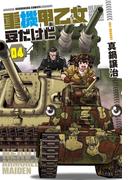 重機甲乙女 豆だけど【電子限定版】 4巻(芳文社コミックス)