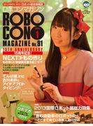 ROBOCON Magazine 2014年1月号
