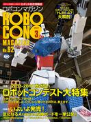 ROBOCON Magazine 2014年3月号