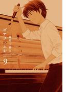 ピアノのムシ 9巻(芳文社コミックス)