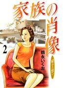 家族の肖像 2巻(芳文社コミックス)