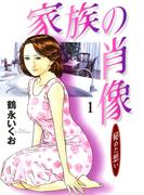 家族の肖像 1巻(芳文社コミックス)