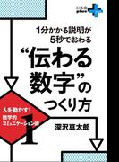 【全1-2セット】数学的コミュニケーション術(幻冬舎plus+)