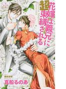 花嫁は義兄に超束縛される (CROSS NOVELS)(Cross novels)