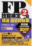 FP技能検定2級精選過去問題集 2017年版実技編 資産設計提案業務