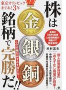 株は金銀銅銘柄で完勝だ!! 東京オリンピックまであと3年