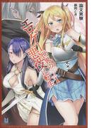エロゲー世界の悪役に転生 Volume1