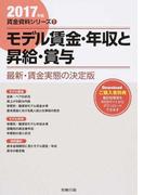 モデル賃金・年収と昇給・賞与 最新・賃金実態の決定版 2017年版 (賃金資料シリーズ 労政時報選書)