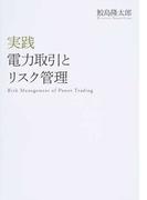 実践電力取引とリスク管理