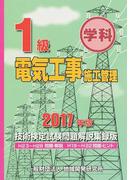 1級電気工事施工管理技術検定試験問題解説集録版 学科 2017年版